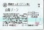 周遊きっぷ.JPG